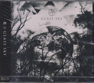 アイ の CD GLASS SKY