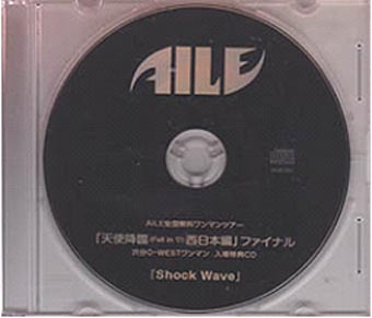 アイル の CD Shock Wave