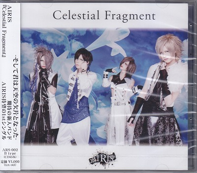 アイリス の CD 【Type-B】Celestial Fragment