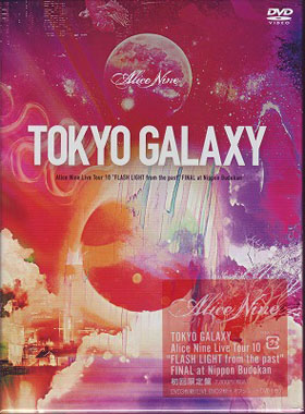アリスナイン/エーナイン の DVD TOKYO GALAXY Alice Nine Live Tour 10'FLASH LIGHT from the past'FINAL at Nippon Budokan 初回限定盤