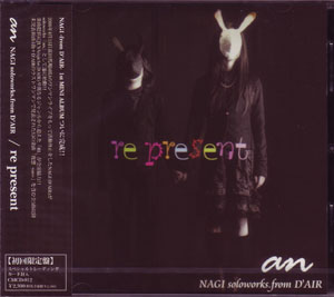 an ( アン )  の CD re present