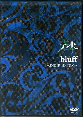 アンド の DVD bluff~UNDER EDITION~