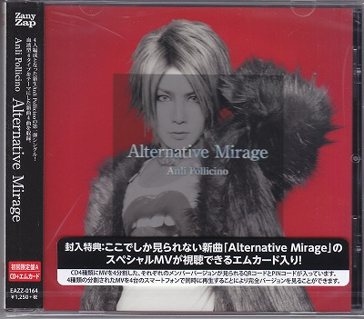 Anli Pollicino ( アンリポリチーノ )  の CD 【Type A初回プレス限定盤】Alternative Mirage