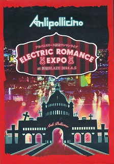 アンリポリチーノ の DVD 「ELECTRIC ROMANCE EXPO」 at 新宿BLAZE 2014.4.5