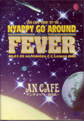 アンティックカフェ の DVD LIVE CAFE '07-'08 NYAPPY GO AROUND FEVER 08.01.09 at Shibya C.C.Lemon Hall