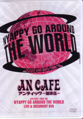 アンティックカフェ の DVD LIVE CAFE・TOUR 08 NYAPPY GO AROUND THE WORLD