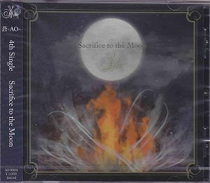 アオ の CD Sacrifice to the Moon