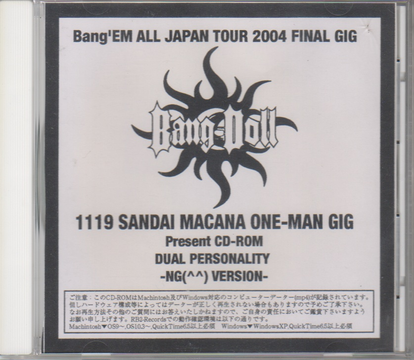 バングドール の DVD Bang'EM ALL JAPAN TOUR 2004 FINAL GIG 1119 SANDAI MACANA ONE-MAN GIG Present CD-ROM DUAL PERSONALITY -NG(^^) VERSION-