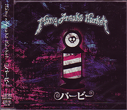 バービー の CD Many Freaks Market
