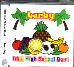 バービー の CD 南国High School Boy
