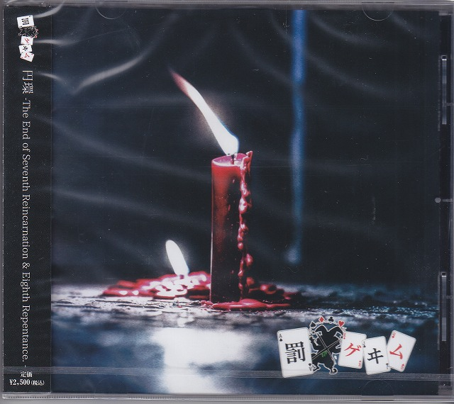 バツゲイム の CD 円環 - The End of Seventh Reincarnation & Eighth Repentance. -