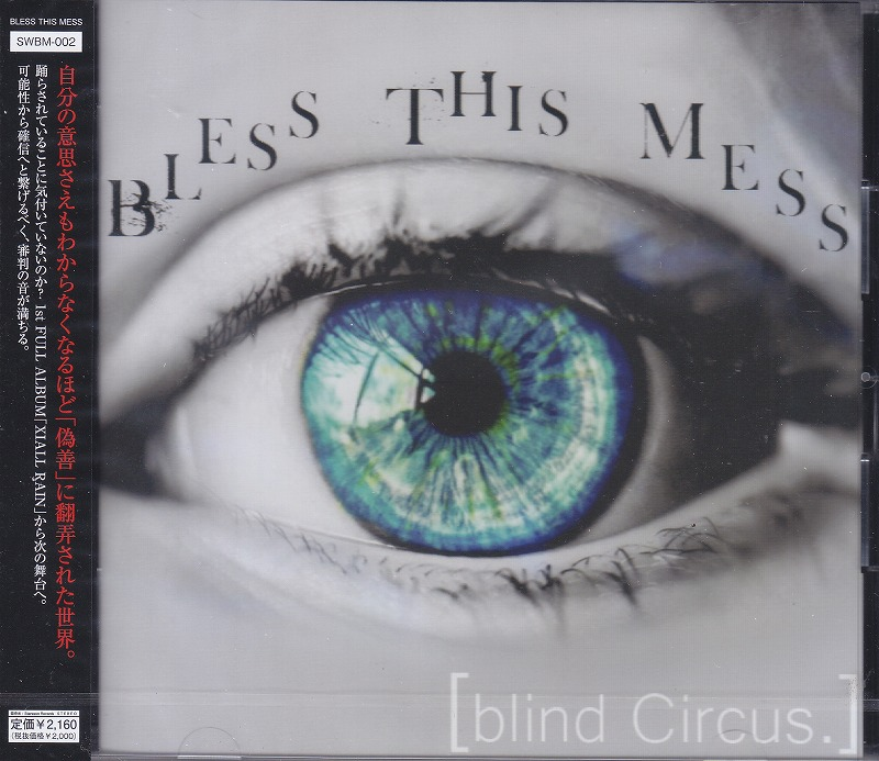 BLESS THIS MESS の CD blind Circus.