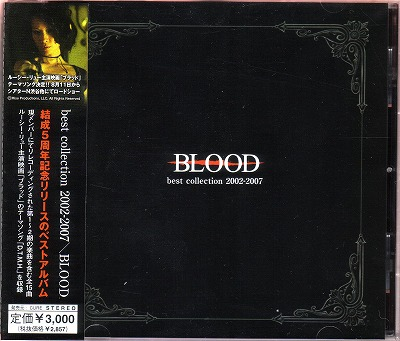 BLOOD ( ブラッド )  の CD best cellection 2002-2007