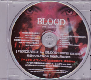 BLOOD ( ブラッド )  の CD VENGEANCE for BLOOD LIMITED EDITION プロモ盤