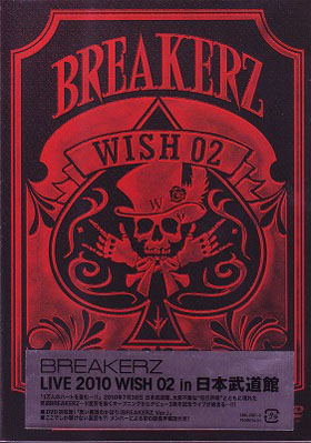 ブレイカーズ の DVD BREAKERZ LIVE 2010'WISH 02'in 日本武道館
