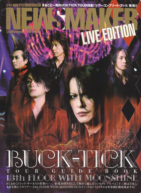 Buck tick news maker live edition buck for 13th floor with diana live dvd