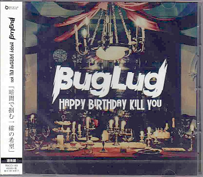 バグラグ の CD HAPPY BIRTHDAY KILL YOU【通常盤】