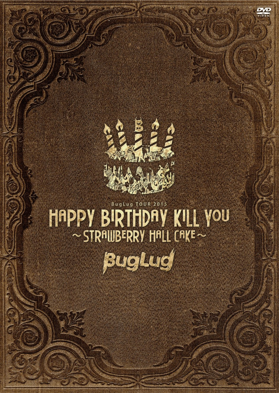 バグラグ の DVD 【通常盤】BugLug TOUR 2015「HAPPY BIRTHDAY KILL YOU~STRAWBERRY HALL CAKE~」