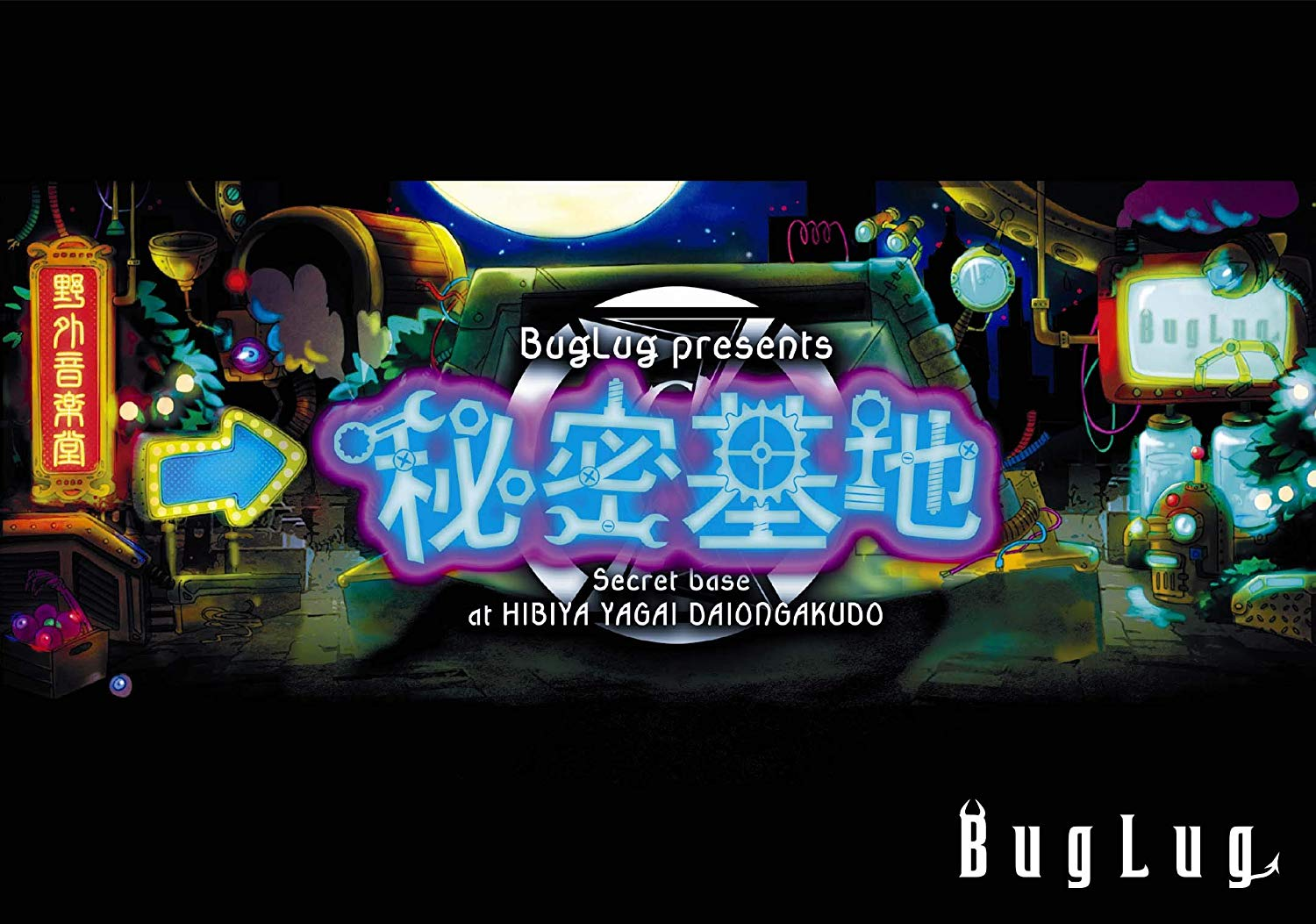 バグラグ の DVD 【通常盤】BugLug presents 秘密基地~Secret base at HIBIYA YAGAI DAIONGAKUDO~