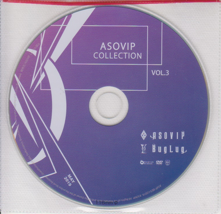 バグラグ の DVD ASOVIP COLLECTION VOL.3