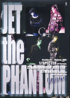 シーフォー の CD JET the PHANTOM-twice-