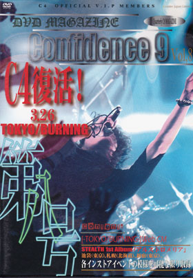 シーフォー の DVD Confidence9 Vol.8