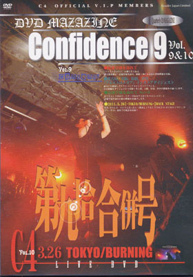 シーフォー の DVD Confidence9 Vol.9.10
