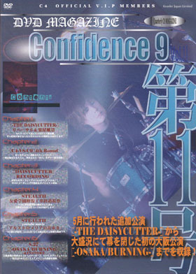 シーフォー の DVD Confidence9 Vol.11