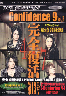 シーフォー の DVD Confidence9 Vol.13