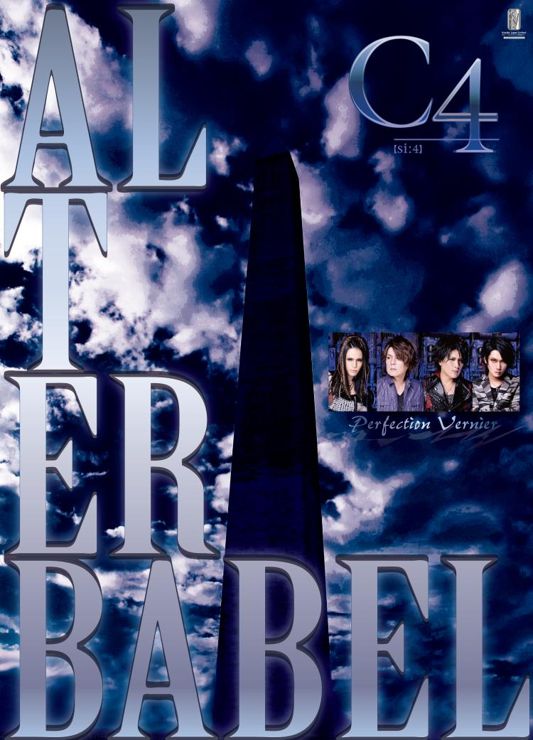 シーフォー の DVD ALTER BABEL