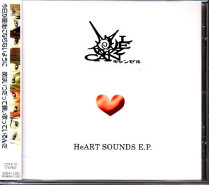 キャンゼル の CD HeART SOUNDS E.P.