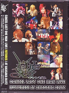 キャンゼル の DVD CANZEL LAST ONE MAN LIVE[FUTUERS]AT AKASAKA BLITZ