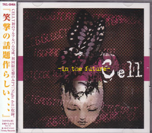 ケルト の CD セル-cell-~in the future~