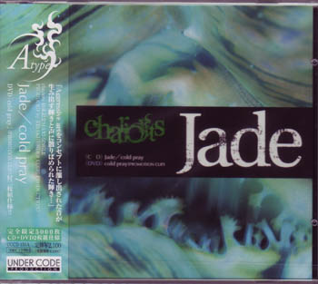 チャリオッツ の CD Jade*cold pray TYPE A