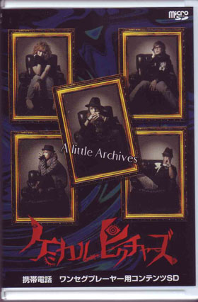 ケミカルピクチャーズ の CD A little Archives [typeA] (microSDカード)