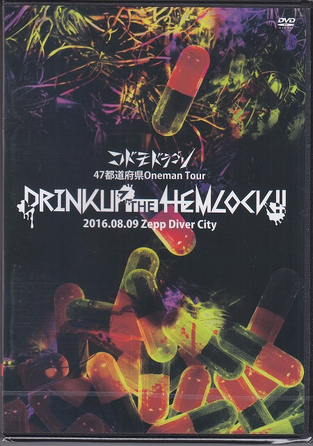 コドモドラゴン の DVD 【LIVE盤】47都道府県 Oneman Tour FINAL『DRINK UP THE HEMLOCK!!』~2016.08.09 Zepp Diver City~