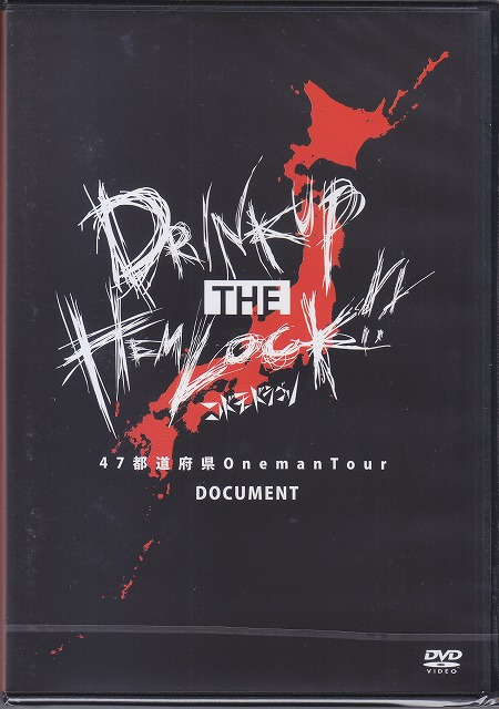 コドモドラゴン の DVD 【DOCUMENT盤】47都道府県 Oneman Tour『DRINK UP THE HEMLOCK!!』~Document~