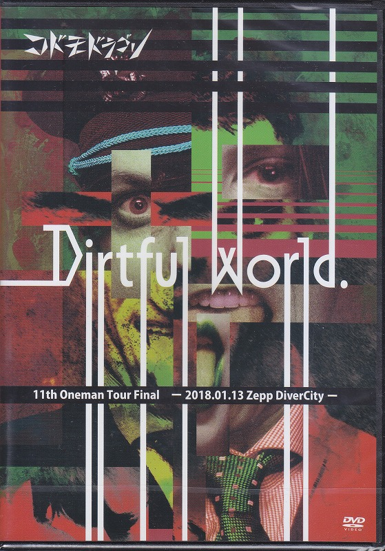 コドモドラゴン の DVD 【初回盤】11th Oneman Tour Final「Dirtful World.」 ~ 2018.01.13 Zepp DiverCity~