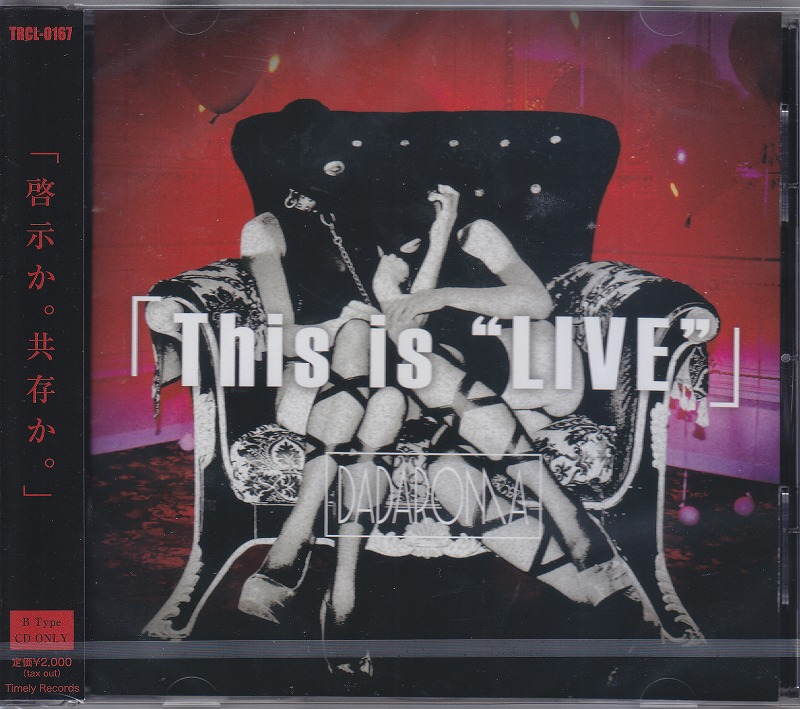 "DADAROMA の CD 【Btype】「This is ""LIVE""」"