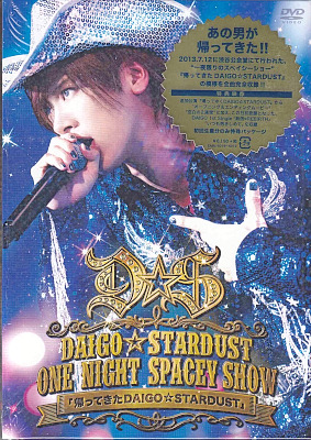 ダイゴスターダスト の DVD DAIGO☆STARDUST LIVE 'ONE NIGHT SPACEY SHOW'「帰ってきたDAIGO☆STARDUST」