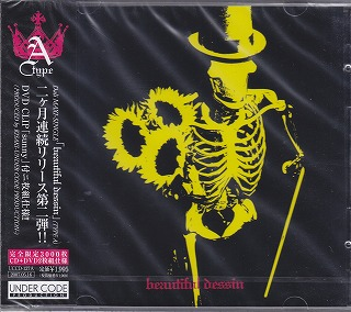 ダリ の CD beautiful dessin TYPE A
