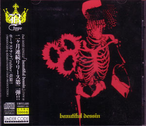 ダリ の CD beautiful dessin TYPE B