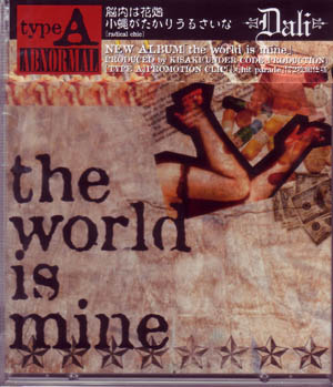 ダリ の CD the world is mine TYPE A