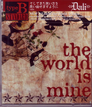 ダリ の CD the world is mine TYPE B