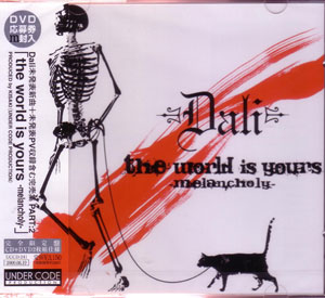 ダリ の CD the world is yours -melancholy-