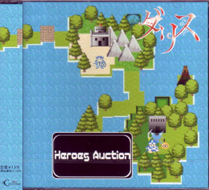 ダリス の CD Heroes Auction