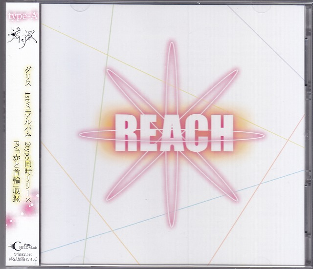 ダリス の CD REACH [TYPE-A]