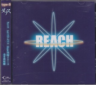 ダリス の CD REACH [TYPE-B]