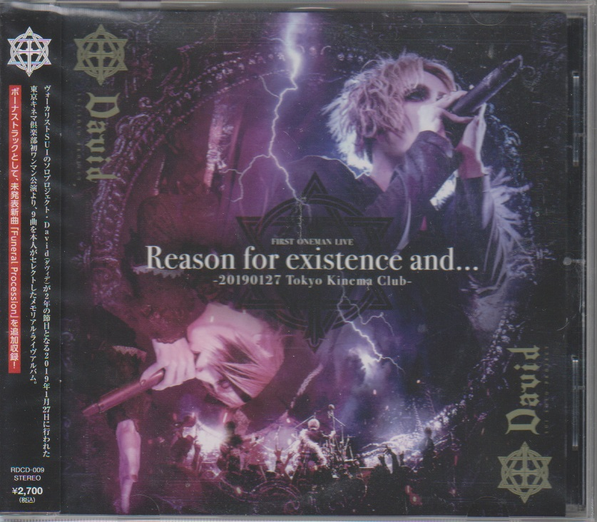 David の CD Reason for existence and… -20190127 Tokyo Kinema Club-