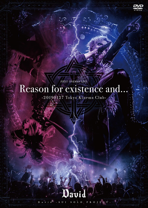 David の DVD Reason for existence and… -20190127 Tokyo Kinema Club-